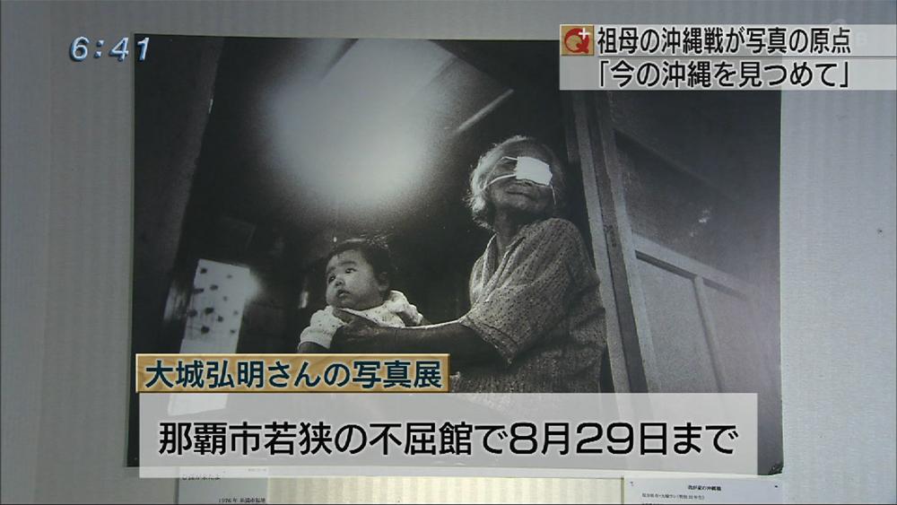 沖縄戦を原点に 大城弘明さん写真展