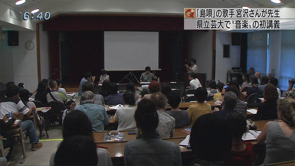 宮沢和史さんが国際会議で特別講義