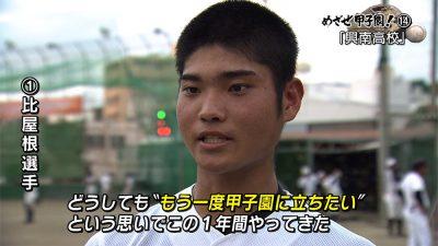 めざせ甲子園!(14) 興南