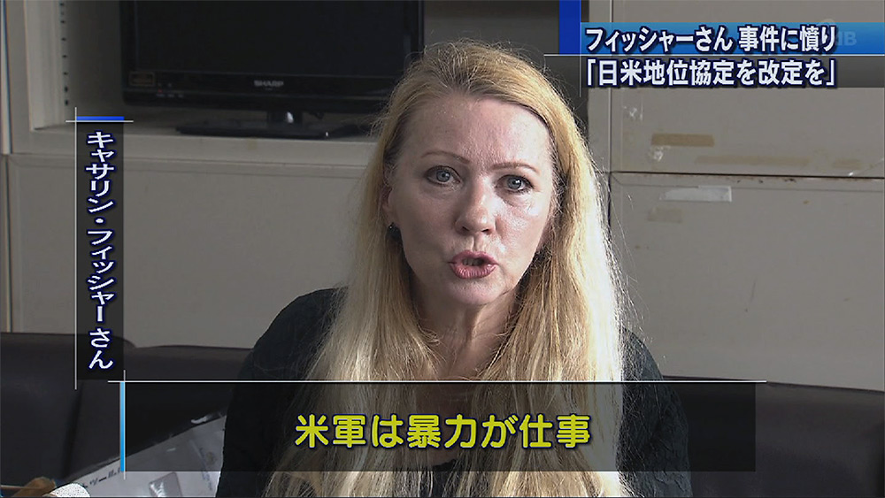 女性暴行殺人事件 キャサリン・フィッシャーさん会見