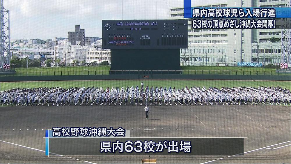 高校野球きょう開幕!