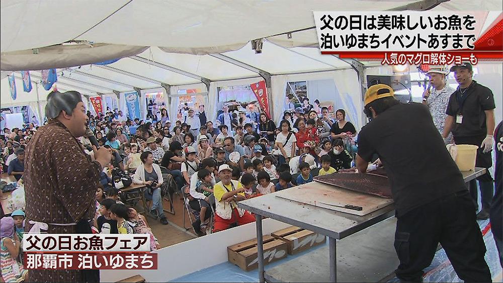 「父の日 お魚フェア」開催!