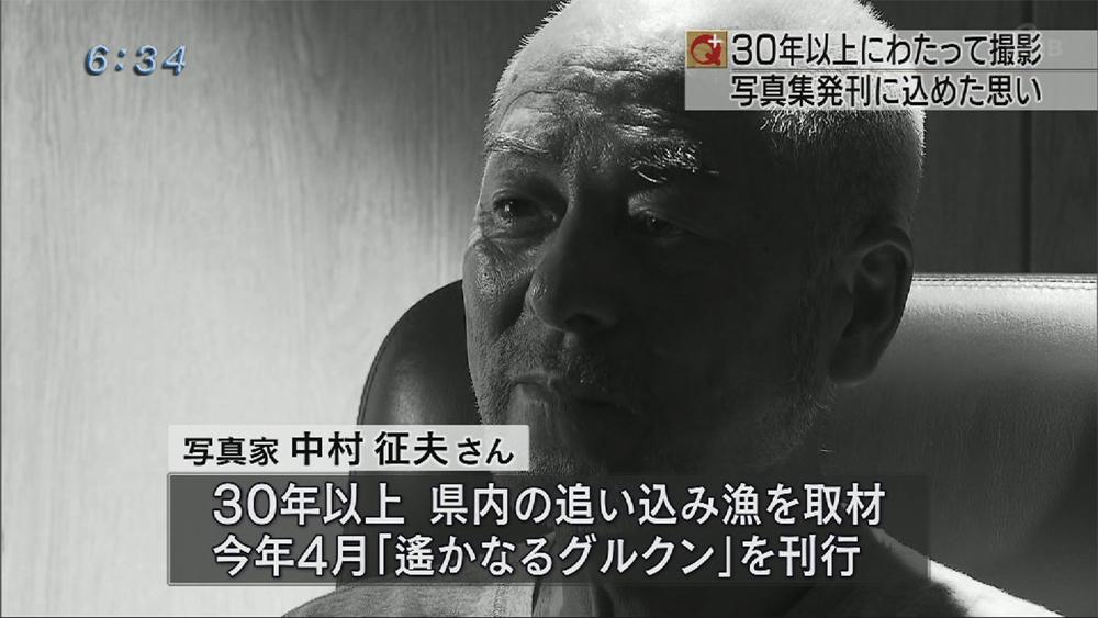 中村征夫さん来社 伝統漁法の大切さ伝える写真集