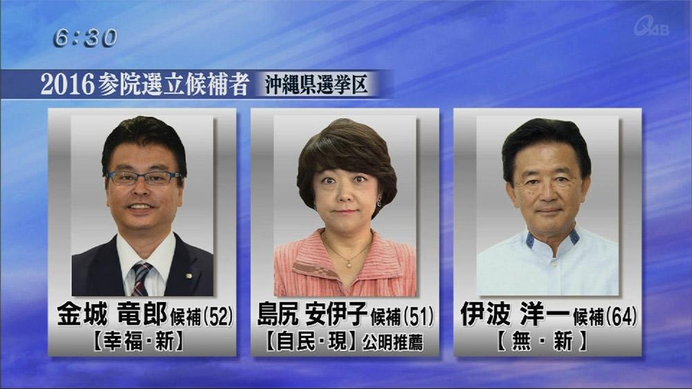 参院選公示、沖縄選挙区に3人が立候補