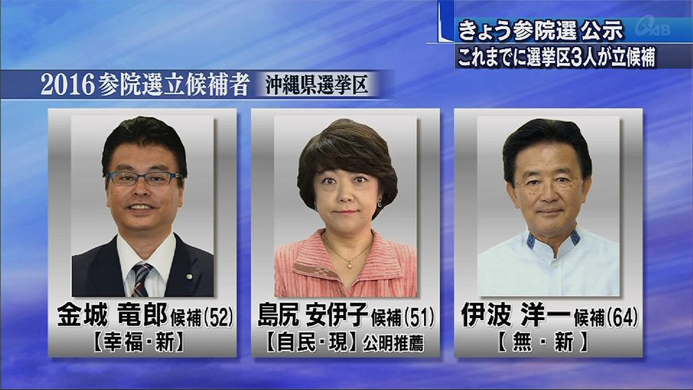 参院選始まる 3人が立候補