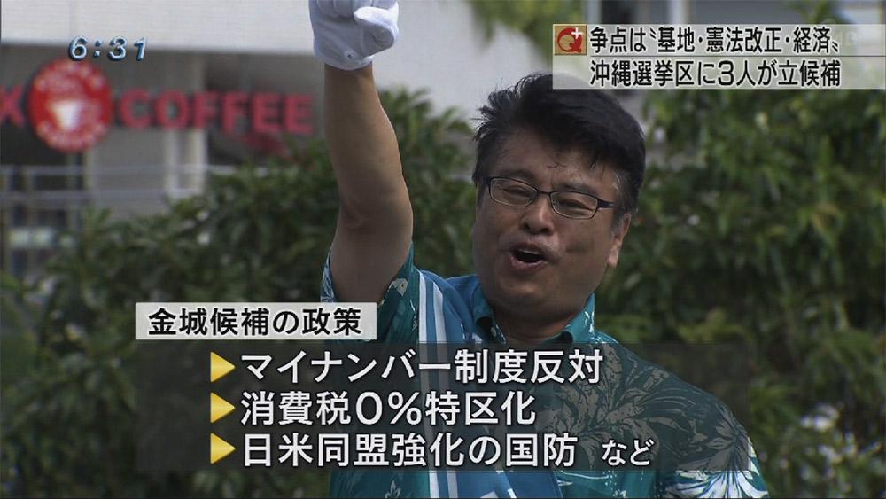 参院選公示、沖縄選挙区に3人が立候補01
