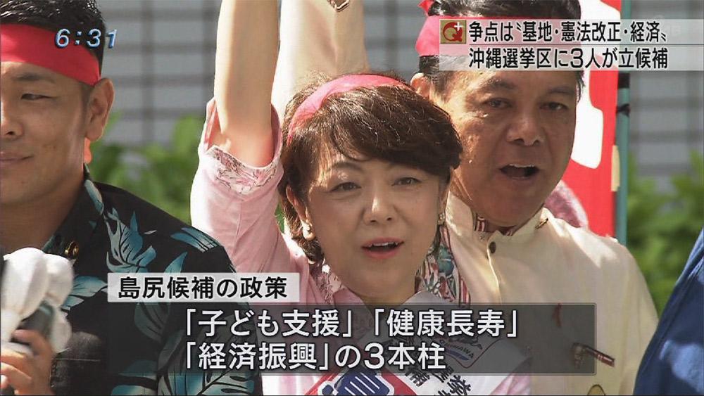 参院選公示、沖縄選挙区に3人が立候補02