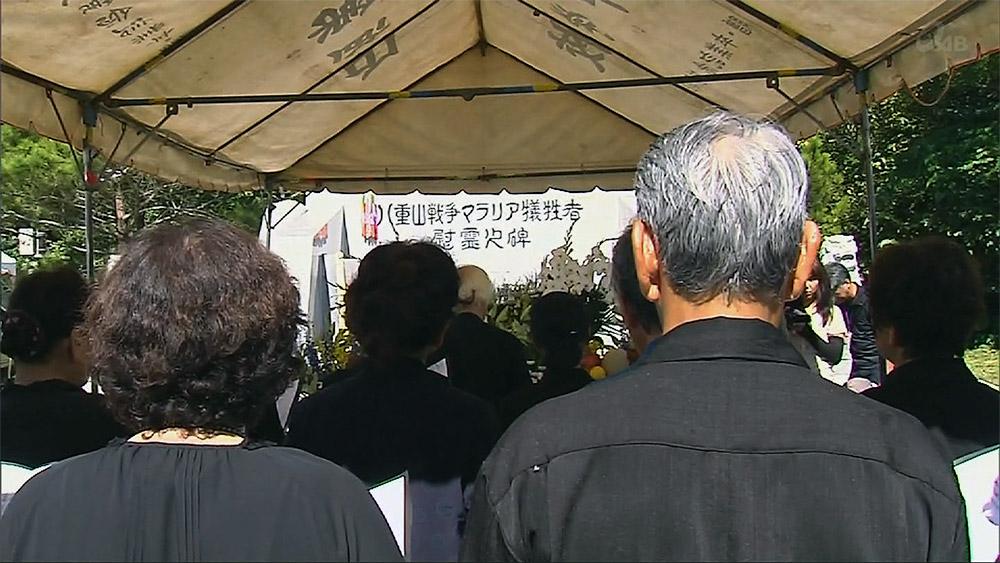 八重山 戦争マラリアの犠牲者を追悼