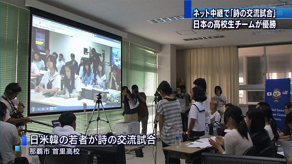 日米韓の若者が詩の交流試合