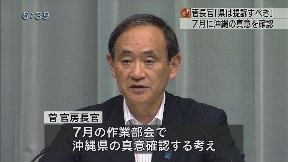 菅長官「沖縄県は提訴すべき」