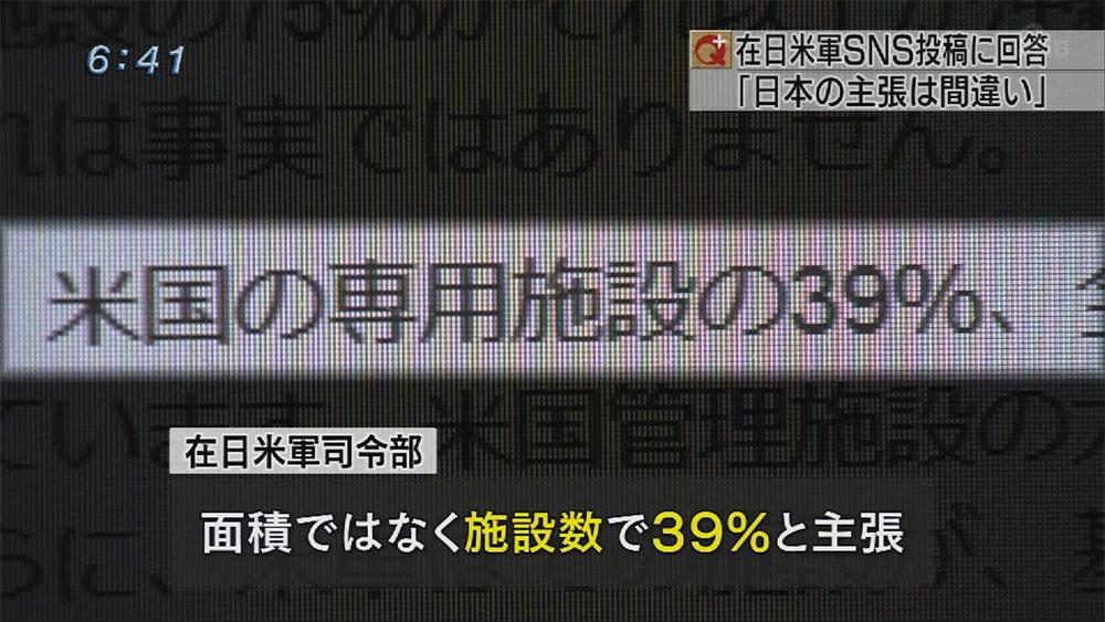 在日米軍司令部が回答 「活発な議論は喜ばしい」