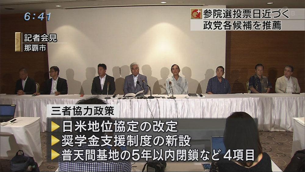 経済団体会議・維新・そうぞうが島尻候補推薦