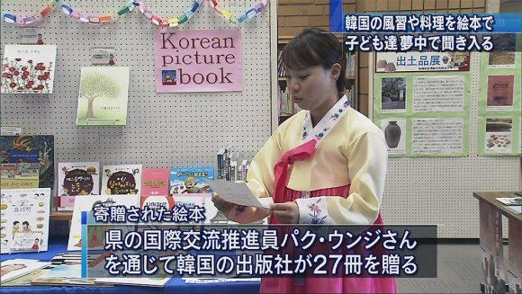 韓国の絵本27冊贈呈
