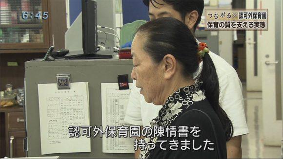 """つながる 認可外保育園 保育の""""質""""を支える実態01"""