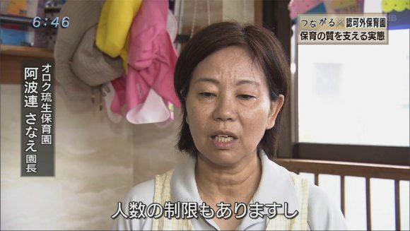 """つながる 認可外保育園 保育の""""質""""を支える実態02"""