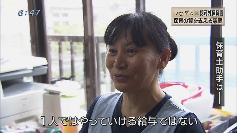 """つながる 認可外保育園 保育の""""質""""を支える実態03"""