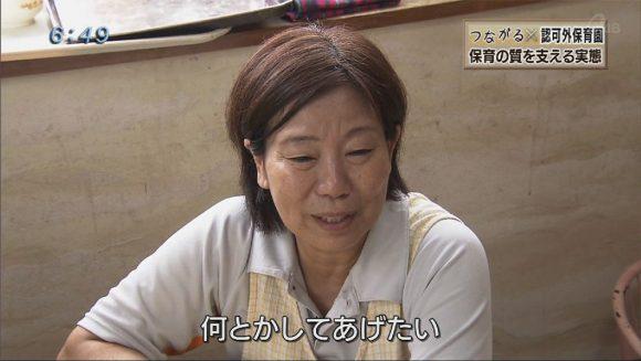 """つながる 認可外保育園 保育の""""質""""を支える実態04"""