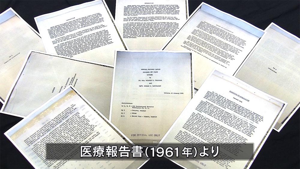 宮森ジェット機事故米軍医療報告書にみる新事実02