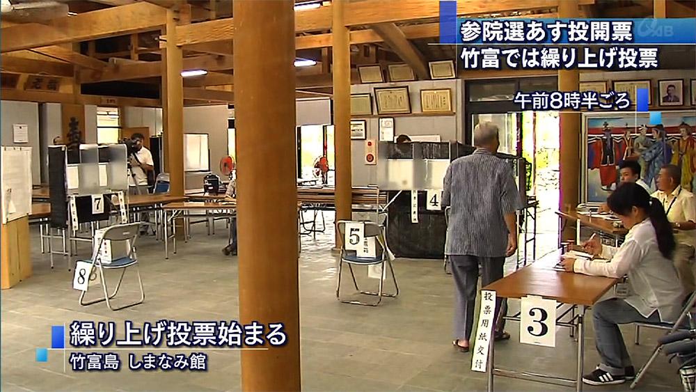竹富島で繰上げ投票