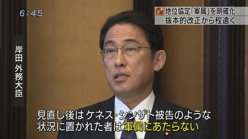 日米両政府、地位協定の「軍属」明確化で合意