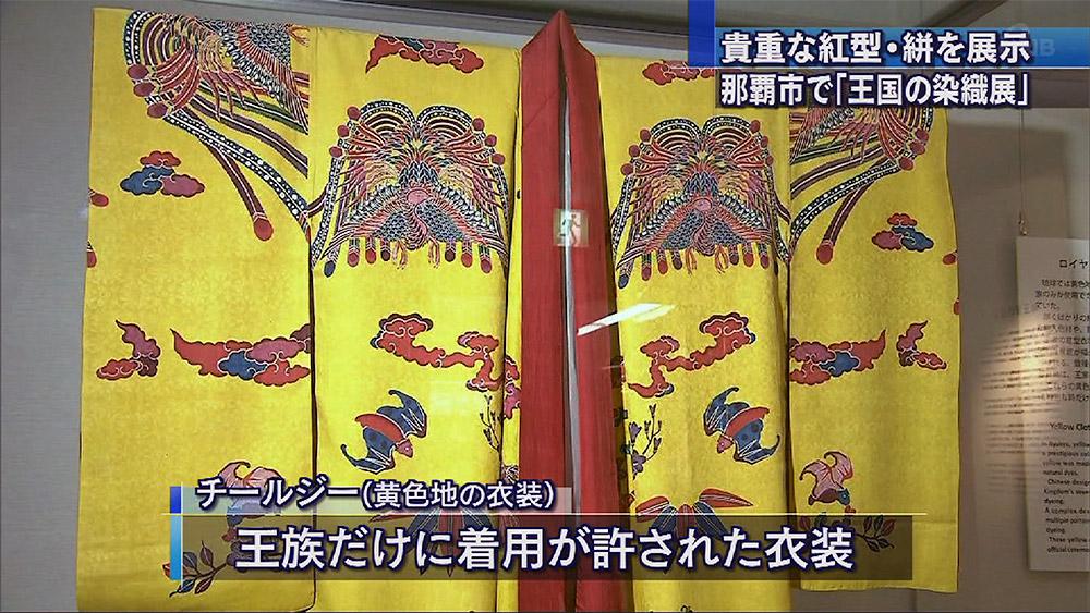 那覇市歴史博物館10周年記念「王国の染織展」
