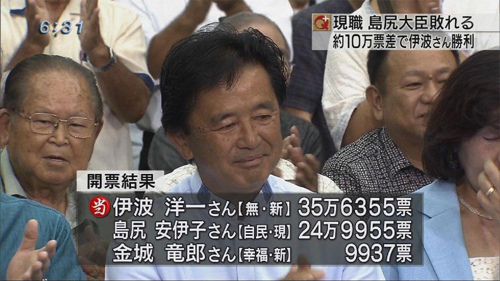 参院選 伊波洋一さんが初当選 – ...