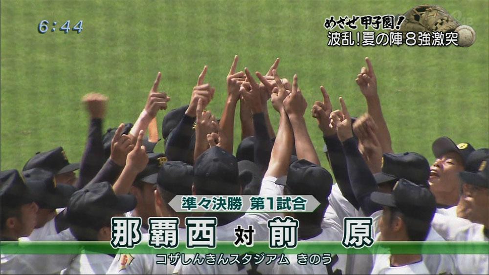 めざせ甲子園! ベスト4進出かけ 8強激突01