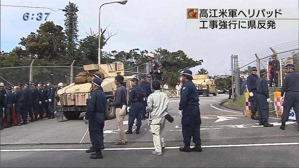 記者解説 知事 高江の工事強行に反発01