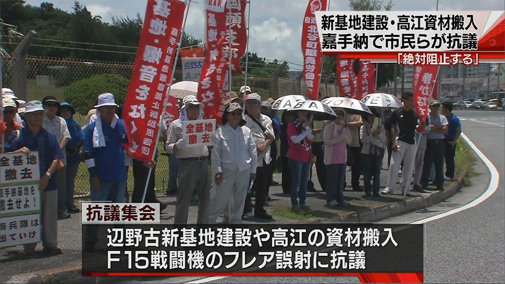 嘉手納ゲート前 高江・辺野古抗議で集会