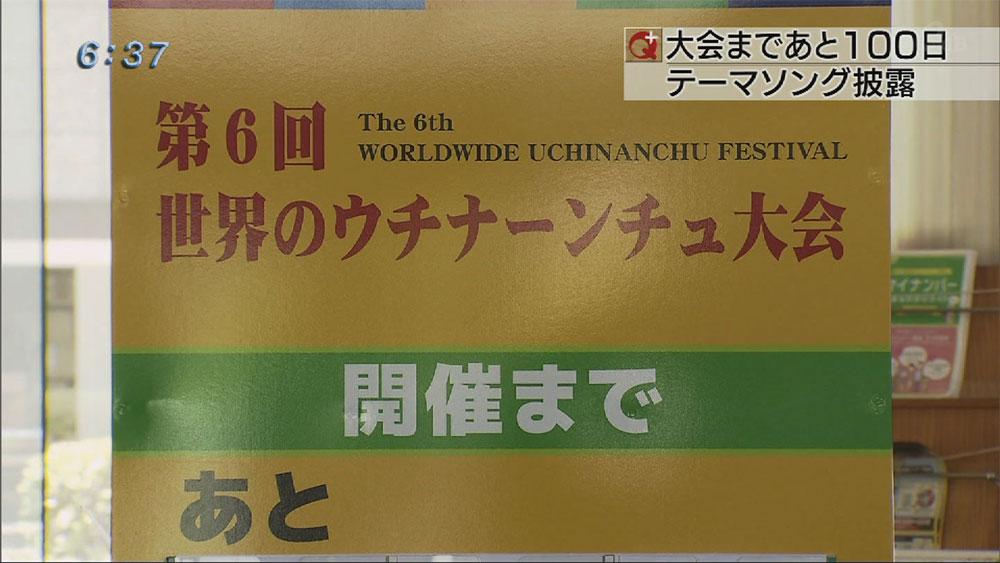 世界のウチナーンチュ大会テーマソングコンサート