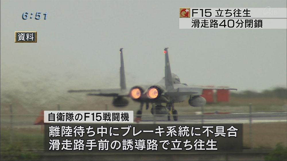 F15立ち往生 那覇空港滑走路一時閉鎖