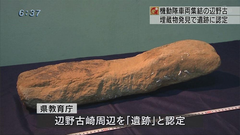 辺野古崎 文化財発見で「遺跡」認定