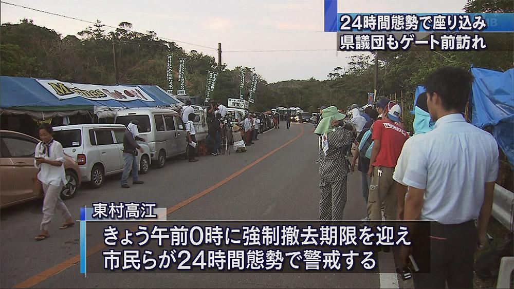 高江 強制撤去期限で緊迫