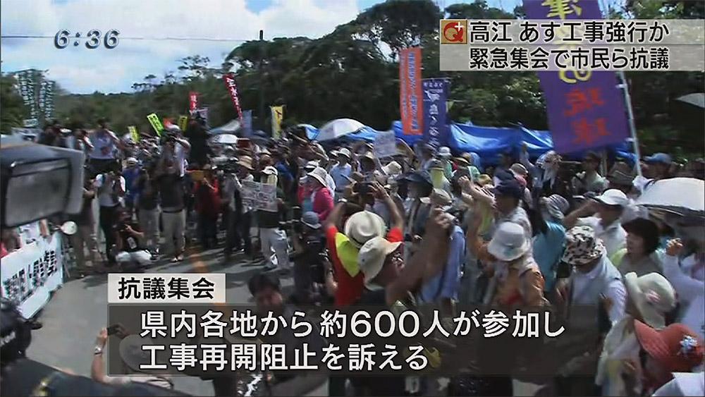 あすにも着工か 緊張続く高江で抗議集会