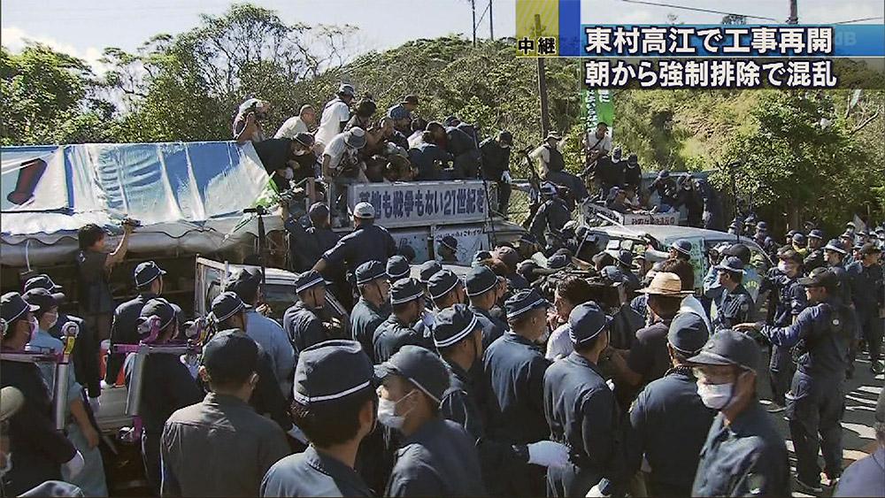 【中継】高江ヘリパッド工事再開