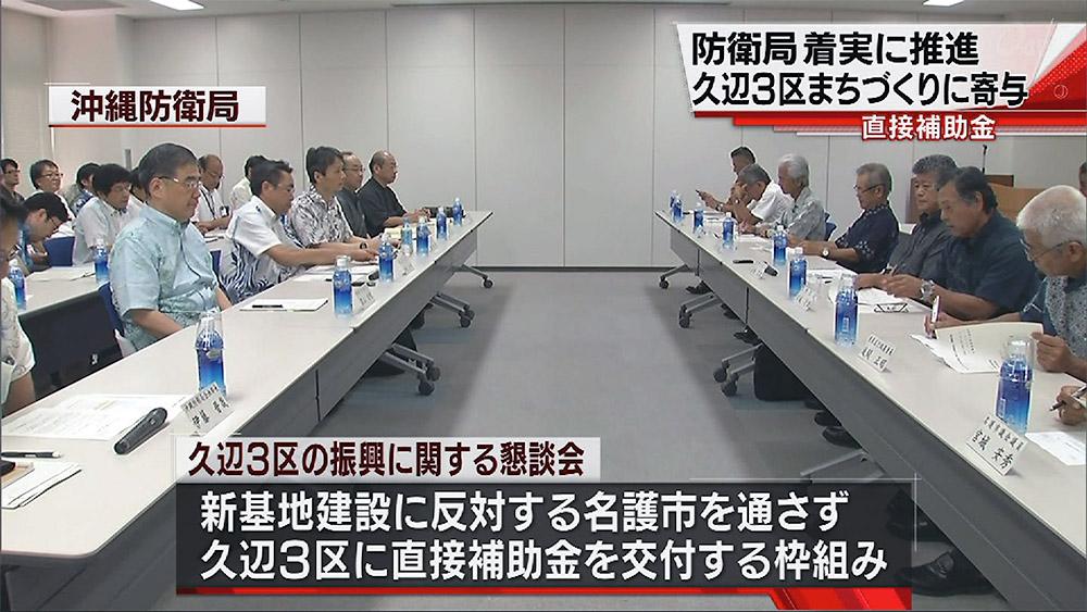 政府と久辺3区長が懇談会