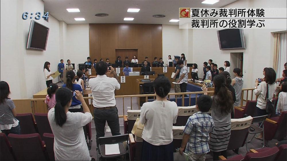 夏休み裁判所体験!「こども見学会」