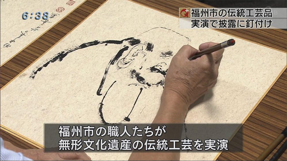 中国の職人たちの技 福州市伝統工芸品を間近で実演