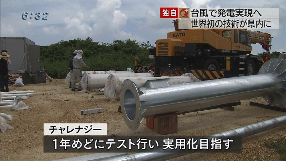 台風で発電する新型風車設置始まる