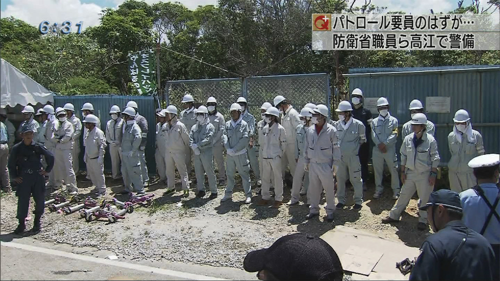 防衛省の応援職員70人 高江で警備