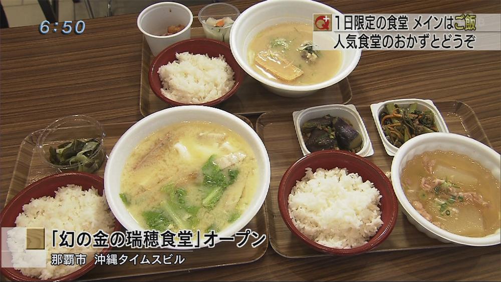 幻の金の瑞穂食堂