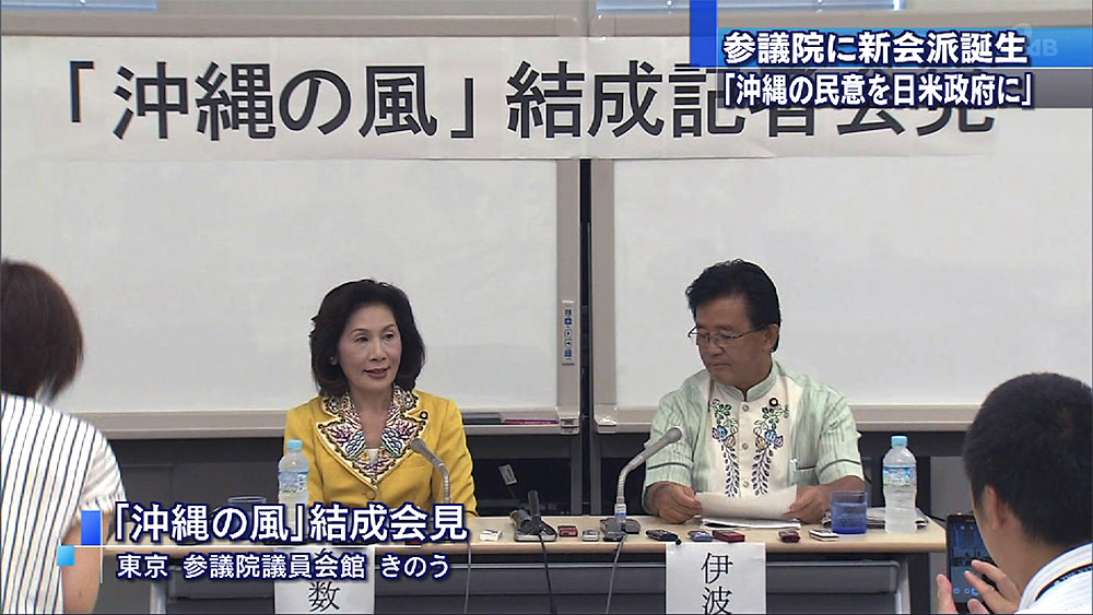「沖縄の風」参議院で新会派結成