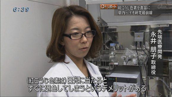 Q+リポート 紅こうじ色素が食品産業変える?!03
