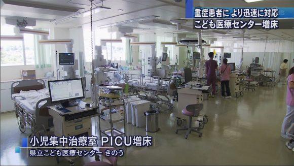 県立こども医療センター小児集中治療室増床