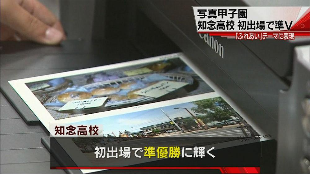 写真甲子園 知念高校準優勝