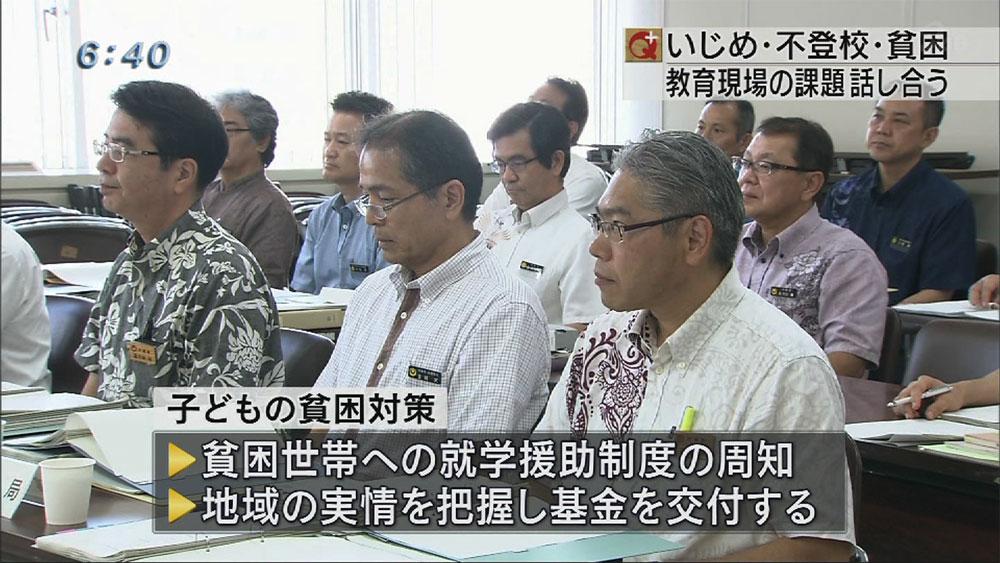 県総合教育会議