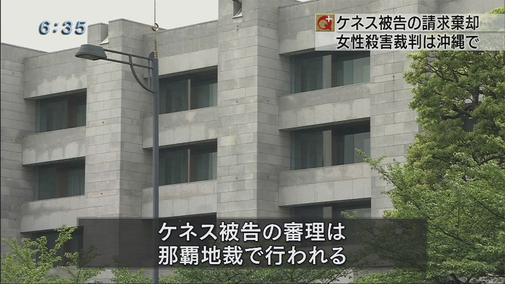 ケネス被告 東京地裁への管轄移転「棄却」