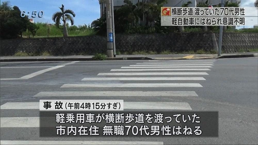 沖縄市で路上寝していた男性が車にひかれ死亡