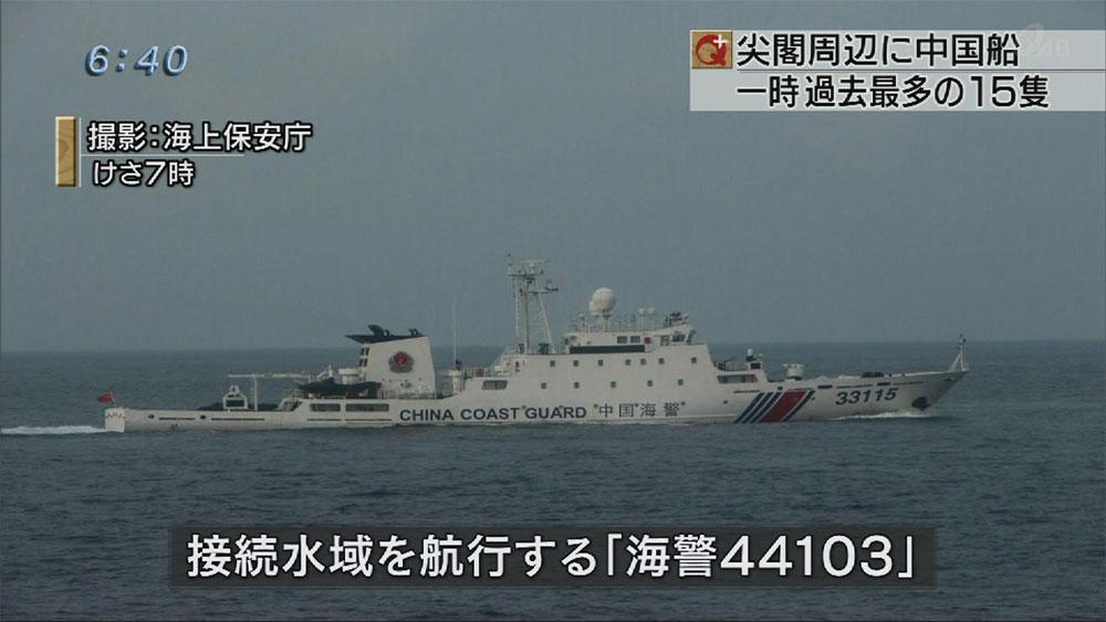 尖閣諸島周辺にきょうも中国船
