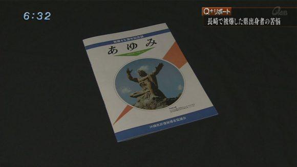 Q+リポート 長崎で被爆した県出身者の苦悩